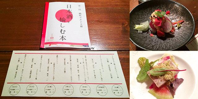 第5回 日本酒を楽しむ会 - Guild